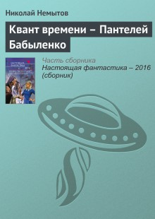Обложка книги  - Квант времени – Пантелей Бабыленко