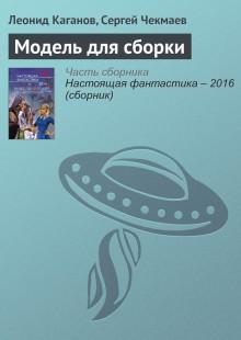 Обложка книги  - Модель для сборки