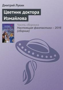 Обложка книги  - Цветник доктора Измайлова