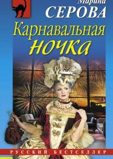 Обложка книги  - Карнавальная ночка