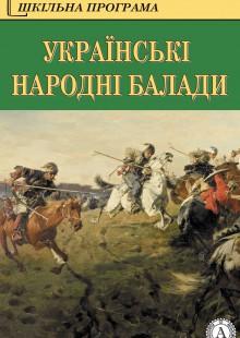 Обложка книги  - Українські народні балади