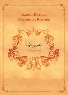 Обложка книги  - Дроздзевич