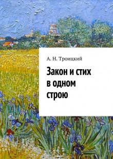 Обложка книги  - Закон истих водном строю. Ученье врадость