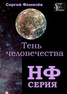 Обложка книги  - Тень человечества. повесть