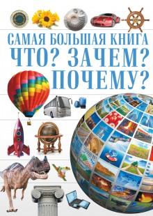 Обложка книги  - Что? Зачем? Почему?
