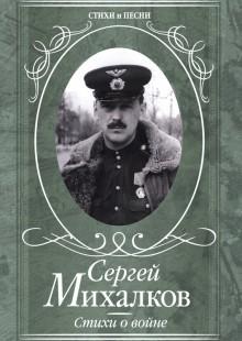 Обложка книги  - Стихи о войне