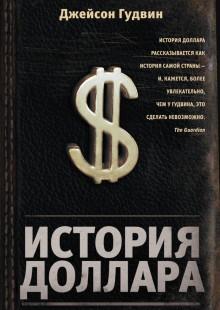 Обложка книги  - История доллара