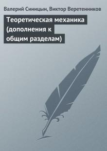 Обложка книги  - Теоретическая механика (дополнения к общим разделам)