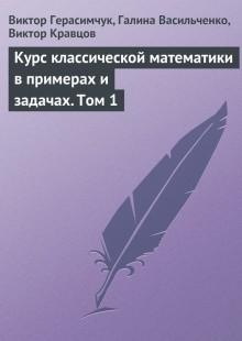 Обложка книги  - Курс классической математики в примерах и задачах. Том 1