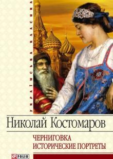 Обложка книги  - Черниговка. Исторические портреты