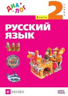 Обложка книги  - Русский язык. 2 класс. Часть 2