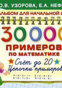 Обложка книги  - 30000 примеров по математике. 1 класс. Счет до 20. Цепочки примеров