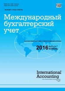 Обложка книги  - Международный бухгалтерский учет № 7 (397) 2016