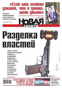 Обложка книги  - Новая газета 50-2016