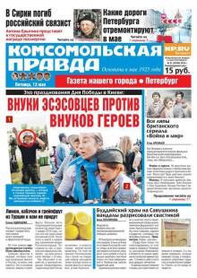 Обложка книги  - Комсомольская правда. Санкт-Петербург 51-2016