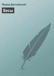 Обложка книги  - Бесы