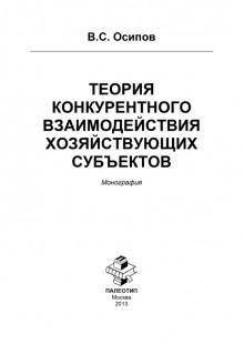 Обложка книги  - Теория конкурентного взаимодействия хозяйствующих субъектов