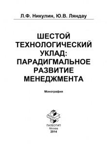 Обложка книги  - Шестой технологический уклад: парадигмальное развитие менеджмента