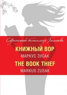 Обложка книги  - Книжный вор / The Book Thief
