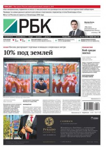 Обложка книги  - Ежедневная деловая газета РБК 82-2016