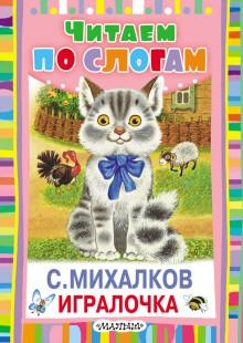 Обложка книги  - Игралочка