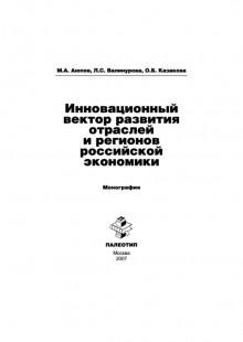 Обложка книги  - Инновационный вектор развития отраслей и регионов российской экономики