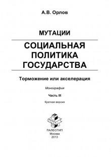 Обложка книги  - Мутации. Социальная политика государства: торможение или акселерация. Часть III