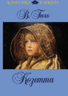 Обложка книги  - Козетта