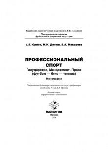 Обложка книги  - Профессиональный спорт: государство, менеджмент, право (футбол-бокс-теннис)