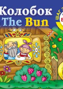 Обложка книги  - Колобок / The Bun. Книга для чтения на английском языке