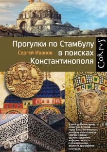 Обложка книги  - Прогулки по Стамбулу в поисках Константинополя