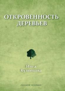Обложка книги  - Откровенность деревьев