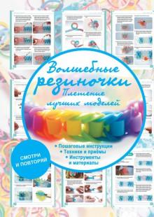 Обложка книги  - Волшебные резиночки. Плетение лучших моделей
