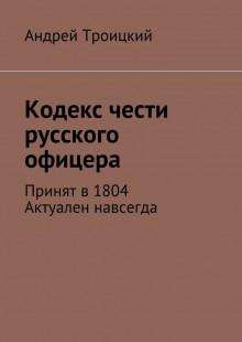 Обложка книги  - Кодекс чести русского офицера. Принят в1804. Актуален навсегда
