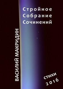 Обложка книги  - Стройное собрание сочинений