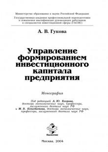 Обложка книги  - Управление формированием инвестиционного капитала предприятия
