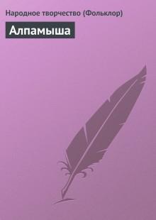 Обложка книги  - Алпамыша