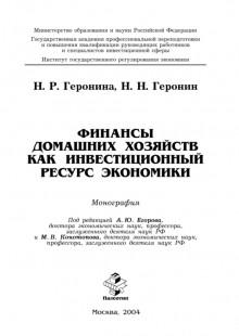 Обложка книги  - Финансы домашних хозяйств как инвестиционный ресурс экономики