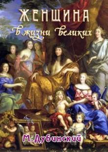 Обложка книги  - Женщина в жизни великих и знаменитых людей