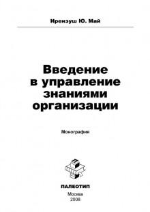 Обложка книги  - Введение в управление знаниями организации