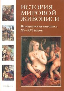 Обложка книги  - Венецианская живопись XV–XVI веков