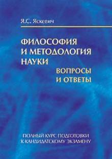 Обложка книги  - Философия и методология науки. Вопросы и ответы. Полный курс подготовки к кандидатскому экзамену