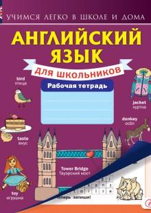 Обложка книги  - Английский язык для школьников. Рабочая тетрадь