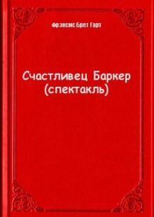 Обложка книги  - Счастливец Баркер (спектакль)