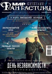 Обложка книги  - Журнал Мир фантастики – июнь 2016
