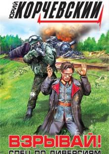 Обложка книги  - Взрывай! Спец по диверсиям