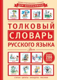 Обложка книги  - Толковый словарь русского языка