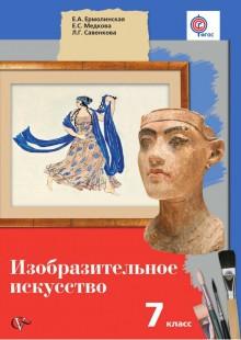 Обложка книги  - Изобразительное искусство. 7 класс