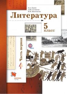 Обложка книги  - Литература. 5 класс. Часть первая