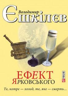 Обложка книги  - Ефект Ярковського. Те, котре – холод, те, яке – смерть…